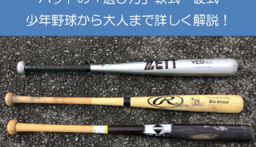 「バットの選び方」軟式・硬式、少年野球から大人まで詳しく解説